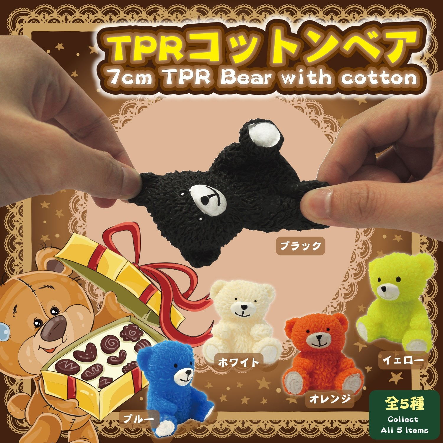 7cm TPR Bear with cotton