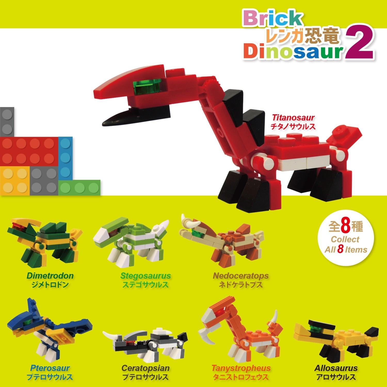 Brick Dinosaur 2